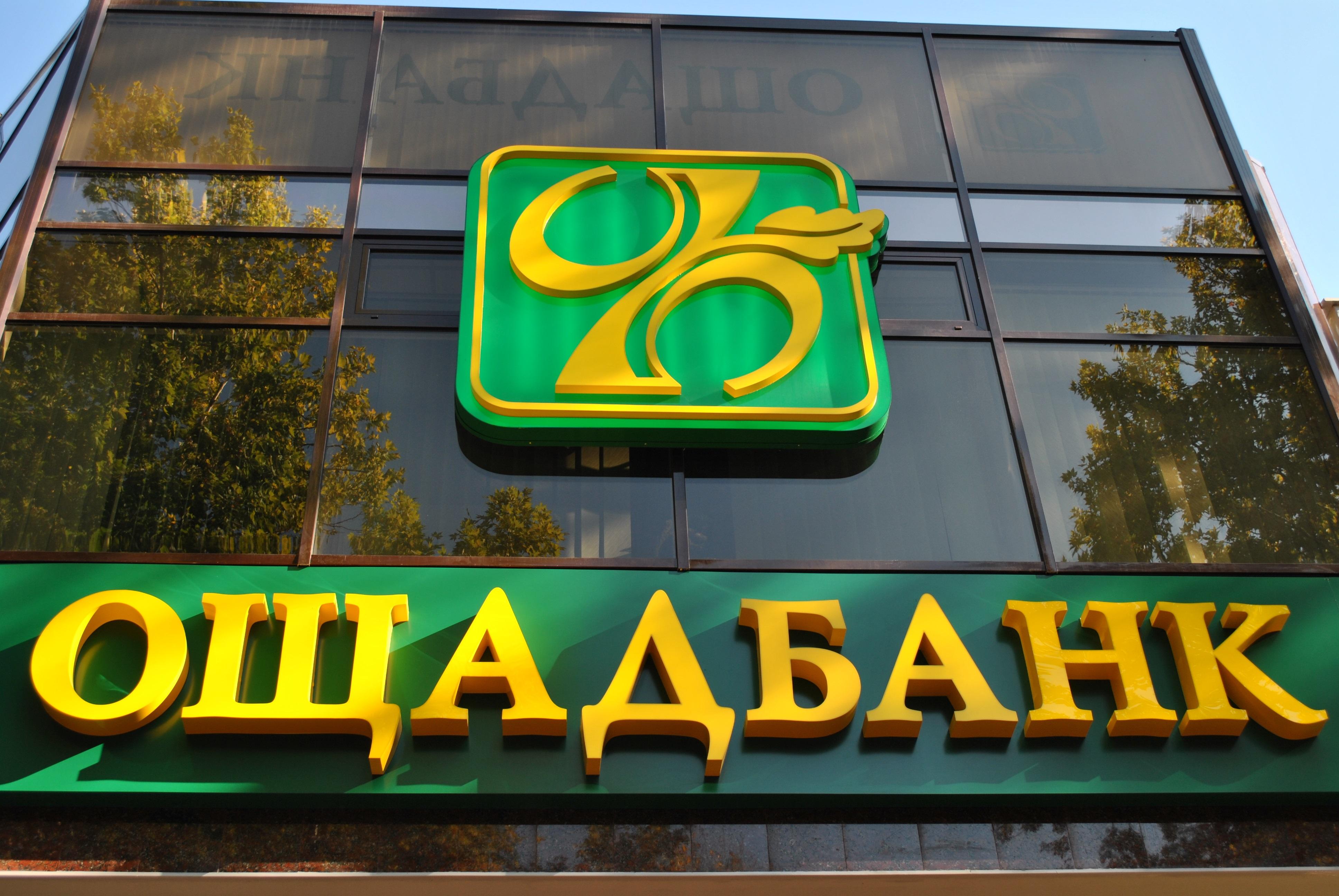 3 июля будет восстановлена работа отделений «Ощадбанка»